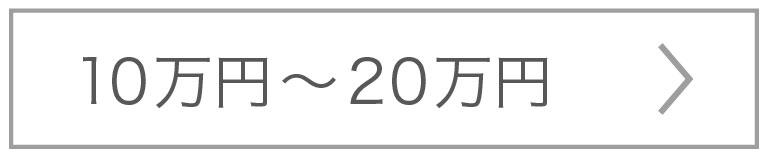 10万円〜20万円の商品から探す