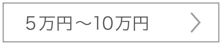 5万円〜10万円の商品から探す