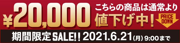 期間限定20,000円値引き!6月20日まで