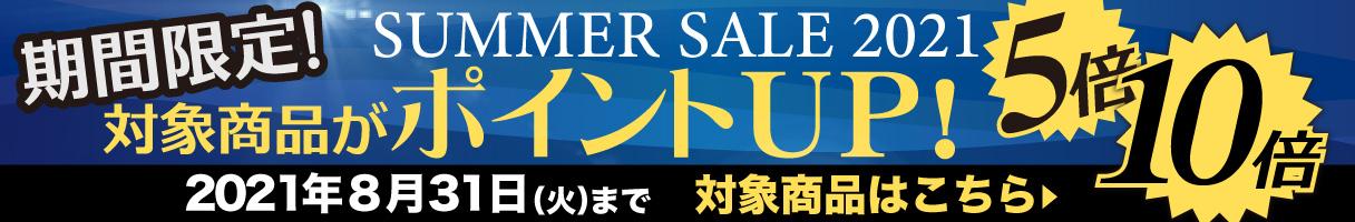【SUMMER SALE 2021】8/31まで開催中!