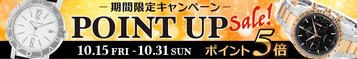 """""""【ポイントアップ】10/21まで""""ポイント5倍!"""