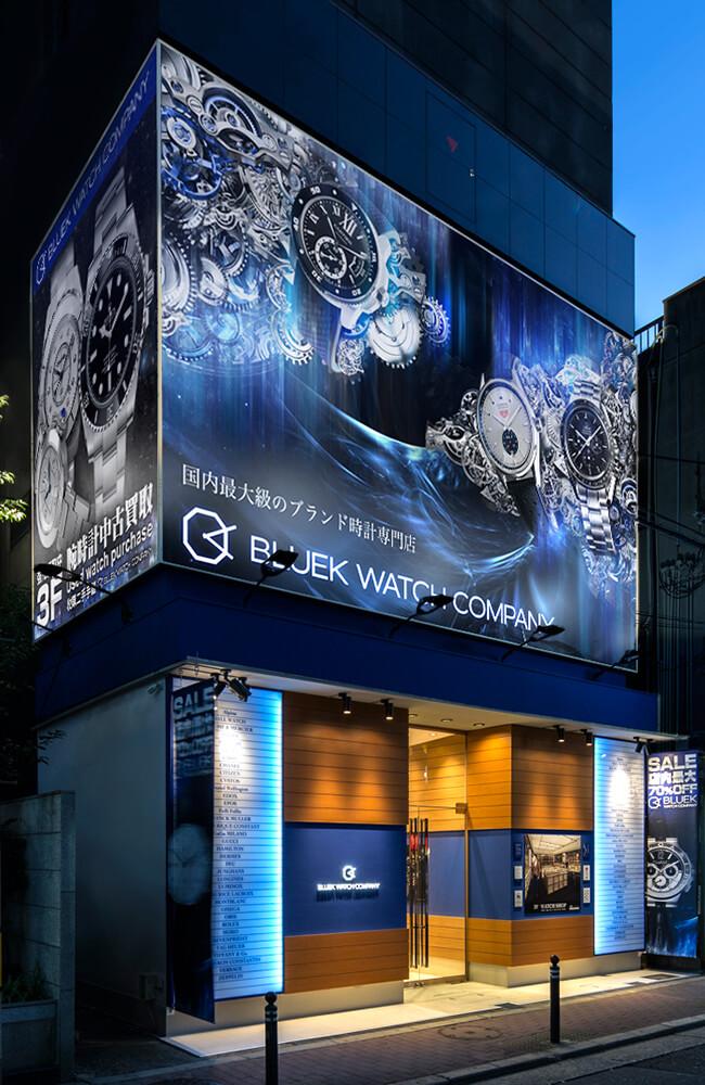 ブルークウォッチカンパニー店舗外観。大きな時計の看板が目印です。